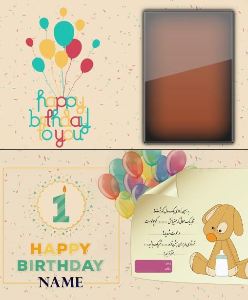 دانلود فایل لایه باز کارت دعوت تولد کودک