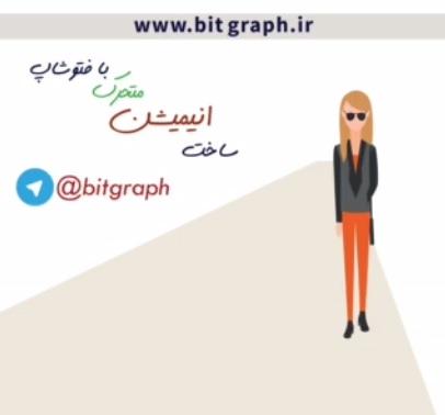 متحرک سازی و انیمیشن سازی با فتوشاپ CC