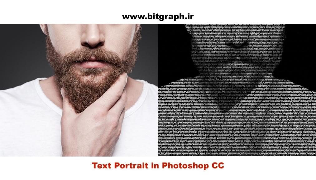 آموزش تایپوگرافی روی صورت در فتوشاپ CC۲۰۱۵