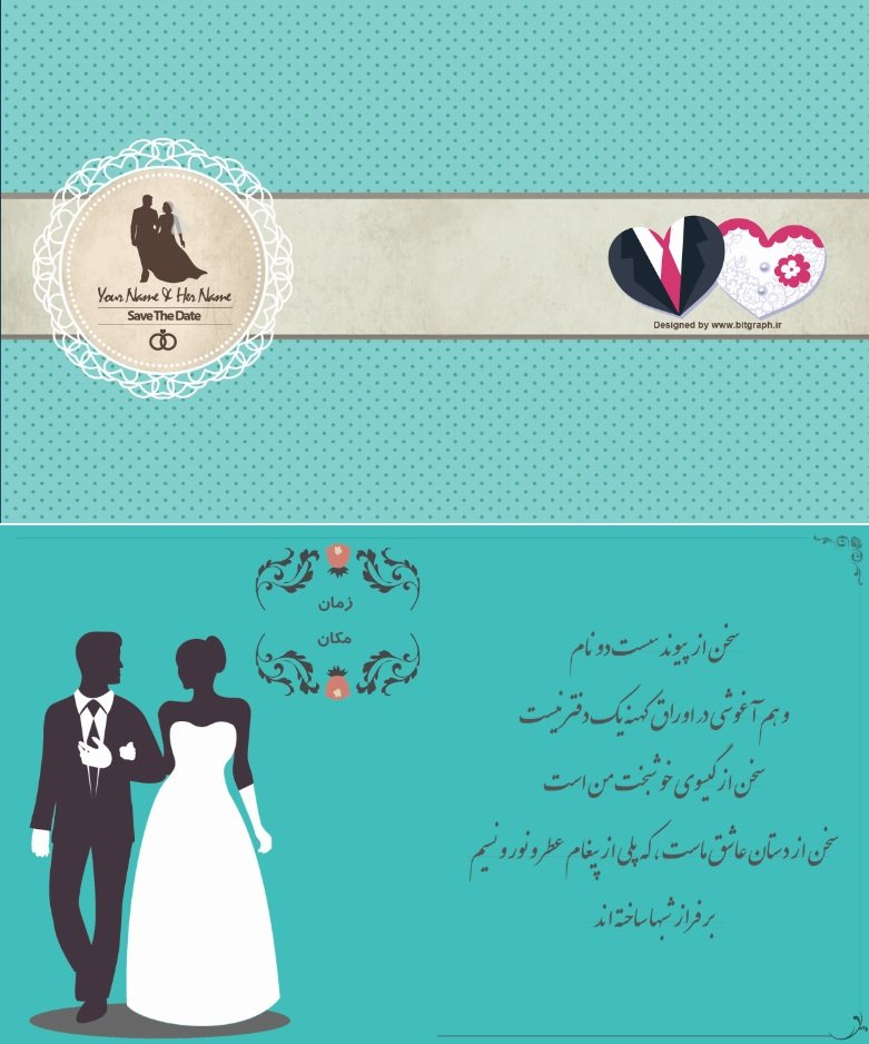 دانلود فایل لایه باز کارت دعوت عروسی